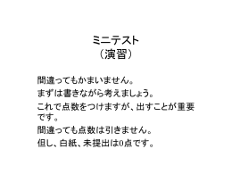 ミニテスト (演習) - iguchi