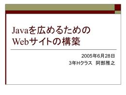 Javaを広めるための Webサイトの構築