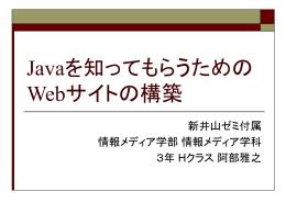 Javaを知ってもらうための Webサイトの構築