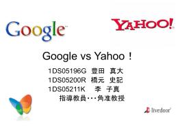 Google vs Yahoo!