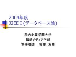 2003年度 データベース論