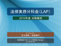 2010年度活動報告 法律実務分科会