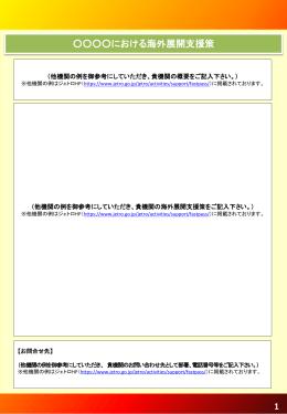 提出資料⑤(パンフレット)(PowerPoint形式:152KB)