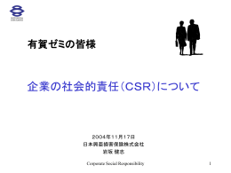 機関投資家の資産運用 - C