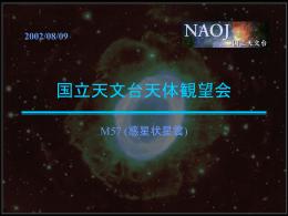国立天文台天体観望会