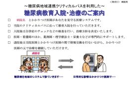 糖尿病様式6 患者様向けご案内(病院用)