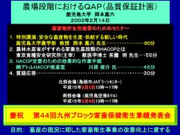 1.356Mb - 鹿児島大学 共同獣医学部 ホームページ