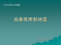 t023065_10月5日の課題_兵庫県南部地震