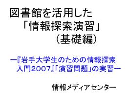 情報探索演習2007(PowerPoint)