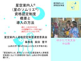 特に、このスライドは 小天関東グループのために 改訂したバージョンです。