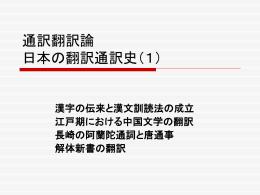 日本語への翻訳