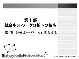 sna01 - 都市生活学・ネットワーク行動学研究グループ