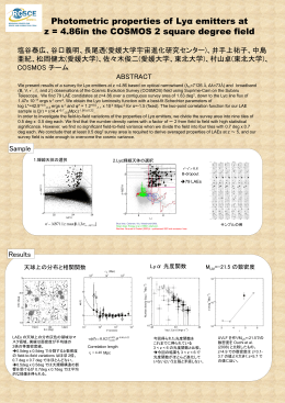 すばるディープフィールドと SDSS による z=0.24 の星生成銀河