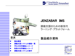 スケジュール - 日本工業大学