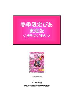2008年10月 ぴあ株式会社 中部事業推進部