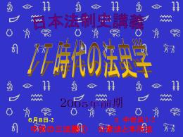 06/08-2 - 法制史研究会ホームページ