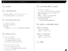 資料(北畑)(PowerPoint)