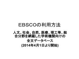 EBSCOの利用方法
