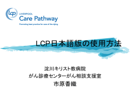LCP日本語版の使用方法(市原香織)