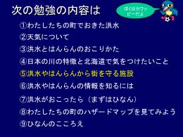 ダウンロード(3844KB) - 北海道開発局