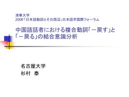 が戻す - 名古屋大学