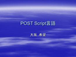 POST Script言語