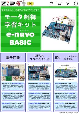BASIC_pamphlet_jp
