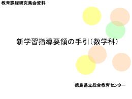 2 内容について - 徳島県立総合教育センター
