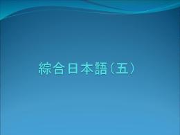 綜合日本語(五)