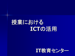 校務におけるICT活用