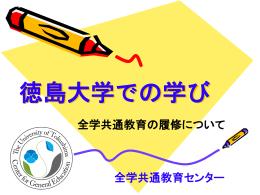 徳島大学での学び - 徳島大学 全学共通教育センター
