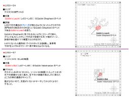 黒ソロ(LV50~メリポ):PowerPoint2003