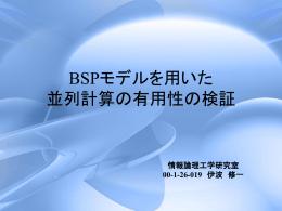 BSPモデルを用いた 並列計算の有用性の検証