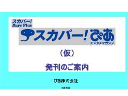 『スカパー!ぴあ エンタメマガジン』 (仮)