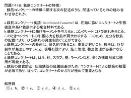 H15コンクリ前期1(鉄筋)