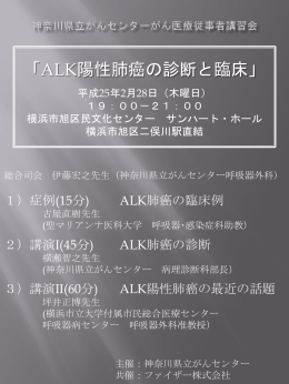 ポスター:パワポ - 神奈川県立がんセンター呼吸器グループ