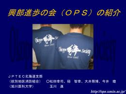 興部進歩の会(OPS)の紹介