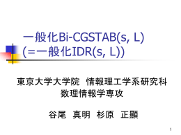 IDR(S)?? - 筑波大学大学院 システム情報工学研究科 コンピュータ