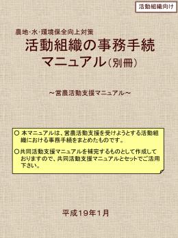 営農活動計画 4.