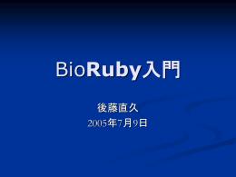 BioRuby入門