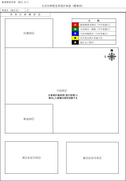 様式-災3(概要図)(PPT 148KB)
