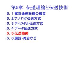 5 伝送線路