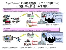 公共ブロードバンド移動通信システムの利用シーン (犯罪・事故現場での