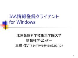 IAA情報登録クライアント for Windows