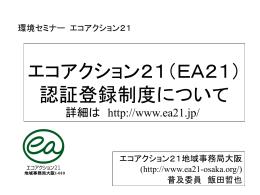 エコアクション21(EA21) 認証登録制度について