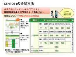 「KENPOS」の登録方法