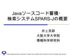 SPARS-Jの概要 - Software Engineering Laboratory