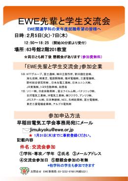 7日(木) - EWE 早稲田電気工学会