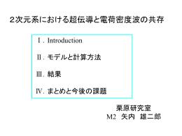 2次元系における超伝導と電荷密度波の共存