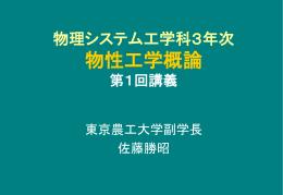 物理システム工学科3年次 「物性工学概論」シラバス